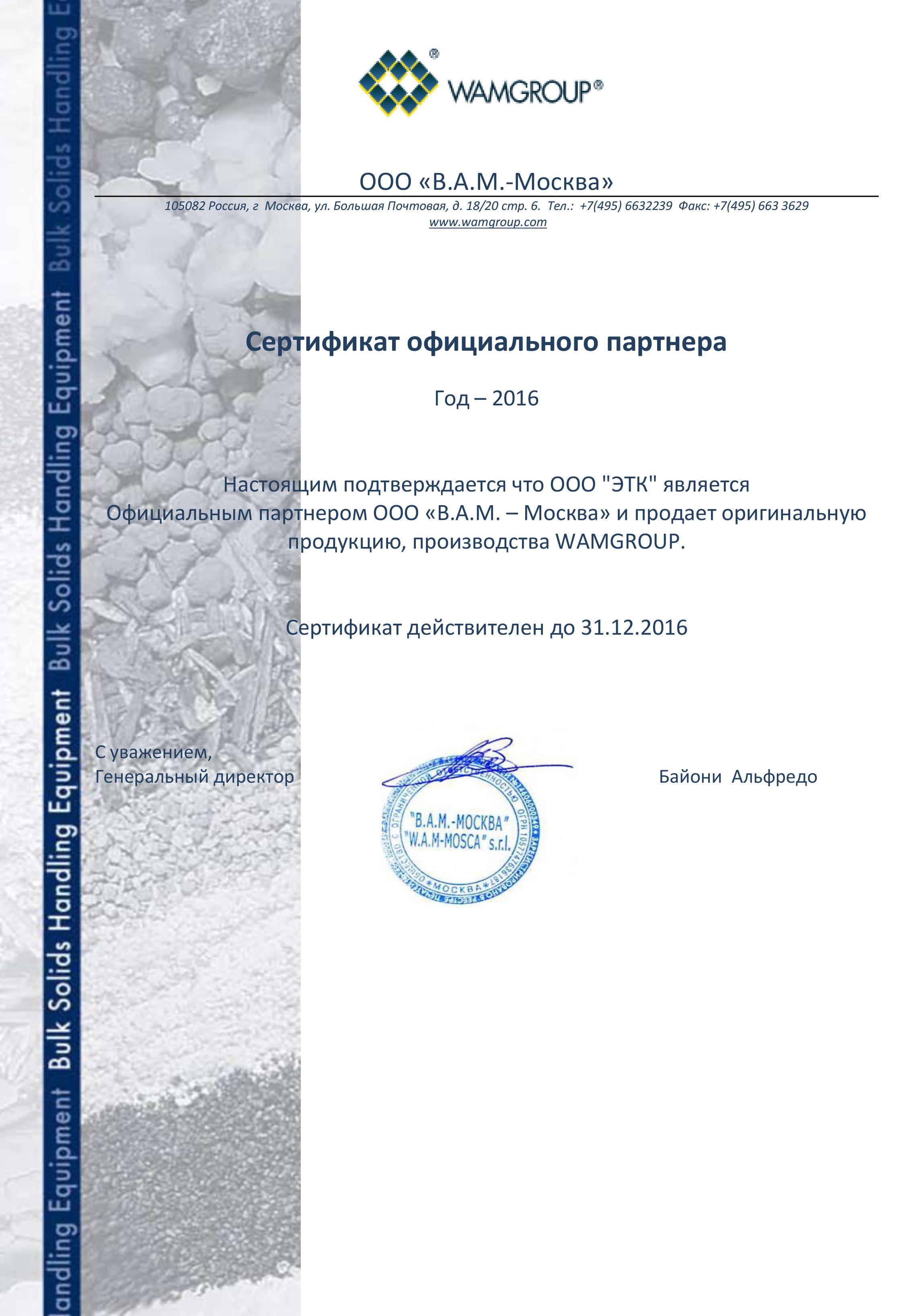 Сертификат партнера ЭТК